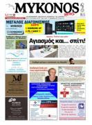 15-09-2015-mykonos-news