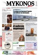 mykonos-news-1-martiou-2019