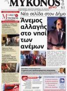 mykonos-news-01-09-2014