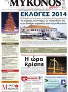 mykonos-news-15-12-2013