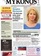 mykonos-news-15-01-2015