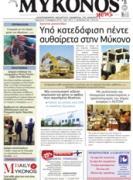 mykonosnews15-11-13b