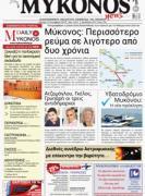 mykonos-news-15-septembrioy-2014