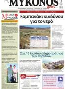 mykonos-news-01-07-2014