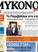 mykonos-news-protoselido-daily-