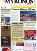 mykonos-news-01-05-2015