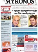 protoselido-mykonos-news-efimerida-press-daily-01-11-2014-2