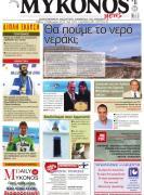 mykonos-news-15-02-2014