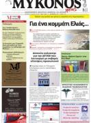 mykonos-news-15-06-2015