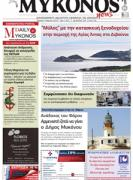 mykonos-news-01-03-2015