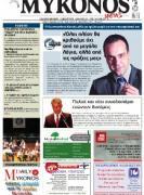 mykonos-news-1 04 2014