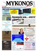 protoselido-mykonos-news-15-09-2015