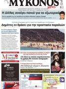 mykonos-news-01-04-2015