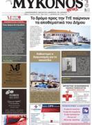 mykonos-news-01-08-2015