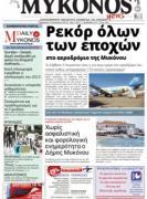 mykonos-news