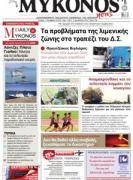mykonos-news-01-10-2014