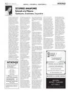 ιστορικες αναδρομές mykonos news