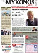mykonos-news15-03-2014-small