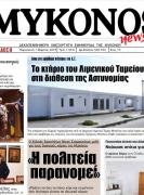 mykonos-news-1-martiou-2019-2