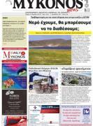 mykonos-news-14-04-2015