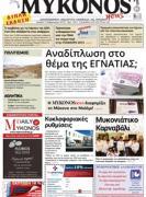 mykonos-news-15-02-2015