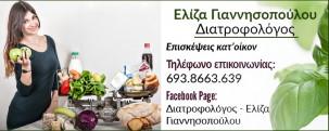 Ελίζα Γιαννησοπούλου- Διατροφολόγος