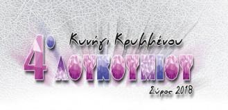 Φτιάξτε τη δική σας λουκουμο-ομάδα στο Καρναβάλι της Σύρου!