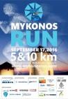 Ετοιμαστείτε: Έρχεται το MYKONOS RUN 2016!