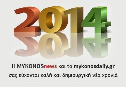 Καλή Χρονιά σε όλο τον κόσμο!