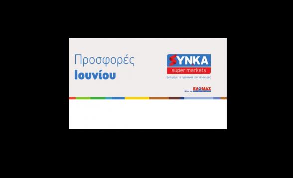 Προσφορές Super Markets SYNKA στην Τήνο