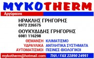 MYKOTHERM