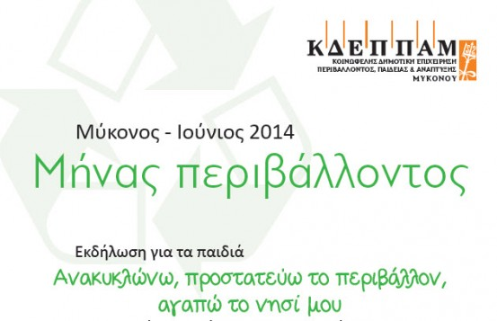 Εκδήλωση για παιδιά με θέμα την ανακύκλωση την Κυριακή