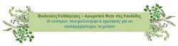 Το αναλυτικό πρόγραμμα της Ημερίδας για τις Βιολογικές Καλλιέργειες και τα Αρωματικά Φυτά
