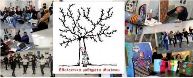 Ελεύθερος χρόνος: Δωρεάν εθελοντικά μαθήματα σε χώρα και Άνω Μερά