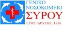 Υπερσύγχρονο αξονικό τομογράφο αποκτά το Γενικό Νοσοκομείο Σύρου