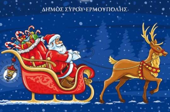 Πλούσιο το πρόγραμμα των εορταστικών εκδηλώσεων του Δήμου Ερμούπολης