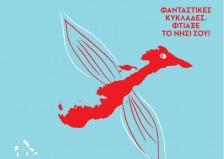 Φανταστικές Κυκλάδες. Φτιάξε το νησί σου! Παιδικός διαγωνισμός από το Μουσείο Κυκλαδικής Τέχνης