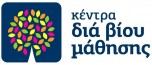 Ξεκινούν οι εγγραφές για το Κέντρο Διά Βίου Μάθησης Μυκόνου