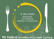 """Ξεκινά το 9o Φεστιβάλ Κυκλαδικής Γαστρονομίας """"Νικόλαος Τσελεμεντές""""  στη Σίφνο"""
