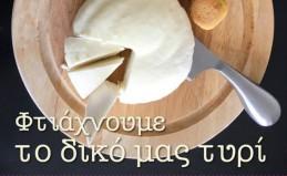 Μυκονιάτικα και άλλα τυριά στο σπίτι από την Λέσχη Γαστρονομίας Μυκόνου