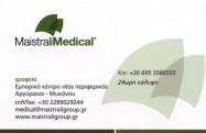 Maistrali medical Mykonos