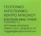 ΓΕΩΠΟΝΙΚΟ ΚΗΠΟΤΕΧΝΙΚΟ ΚΕΝΤΡΟ ΜΥΚΟΝΟΥ