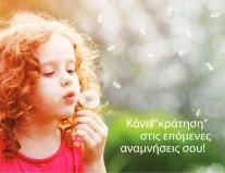 Στην Greek Travel Show το Νότιο Αιγαίο