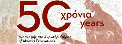 Μισό αιώνα ανασκαφών στο Ακρωτήρι γιορτάζει η Σαντορίνη