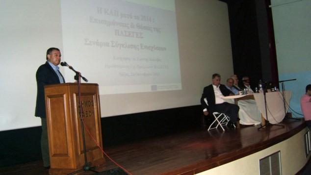 Η κοινή αγροτική πολιτική 2014-2020 θέμα εσπερίδας στη Νάξο
