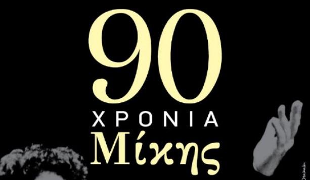 Μουσική παράσταση αφιερωμένη στον Μίκη Θεοδωράκη από την Μ.Σ. Δημήτρη Φίννις