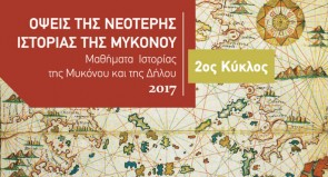 Ξεκινά ο 2ος κύκλος μαθημάτων ιστορίας της Μυκόνου και της Δήλου