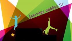 Θεατρικό Εργαστήρι για παιδιά από την ΚΔΕΠΠΑΜ