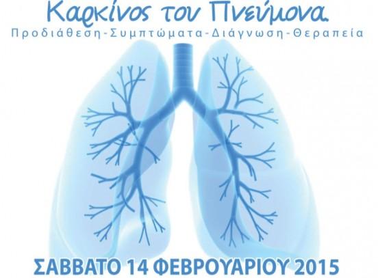 Ομιλία για τον καρκίνο του Πνεύμονα από τον Σύλλογο Καρκινοπαθών Μυκόνου