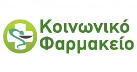Ανακοίνωση πρόσκλησης στελεχών για το Κοινωνικό Φαρμακείο Μυκόνου